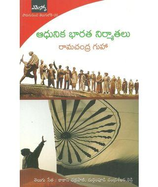 Adhunika Bharata Nirmatalu
