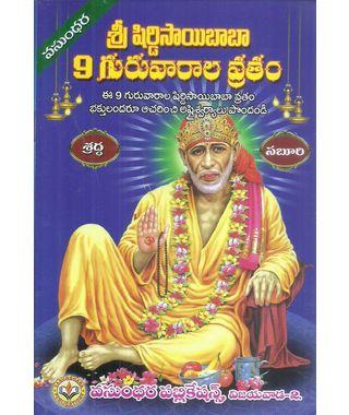 Sri Shiridi Saibaba 9 Guruvarala Vratam