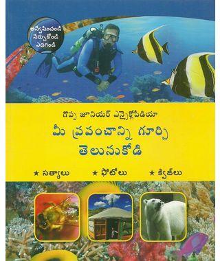 Mee Prapanchanni Gurchi Telusukondi(Encyclopedia)