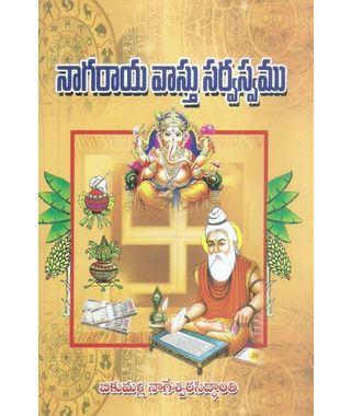 Nagaraya Vastu Sarvaswamu