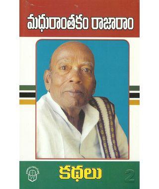 Kadhalu- 2 Madhuranthakam Rajaram(Kadhalu)