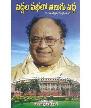 Peddala Sabhalo Telugu Pedda