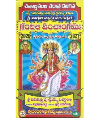 Sri Pidaparthi Peddapurnayya Gari Sri Sarvari Nama Savatsara Gantala Panchangamu 2020- 2021
