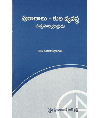 Puranalu- Kulavyavastha (4 Bookset)