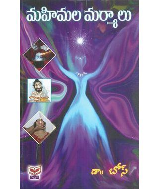Mahimala Marmalu
