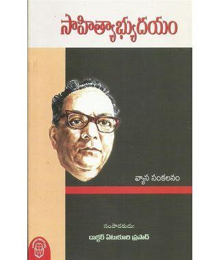 Sahityabhyudayam