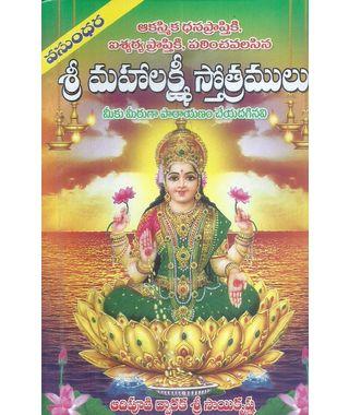 Sri Mahalakshmi Sthotramulu