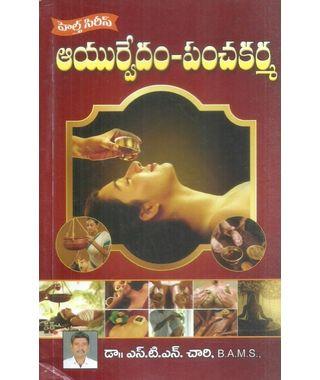 Ayurvedam- Panchakarma