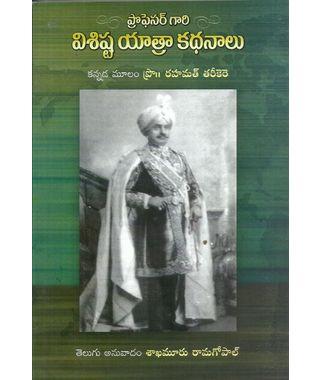 Professor Gari Visishta Yatraa Kathanaalu