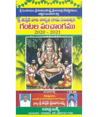 Sri Thenneti Vari Sarvari Nama Samvatsara Gantala Panchangamu 2020- 2021