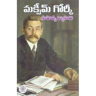 Maxim Gorki Sahitya Vyasalu