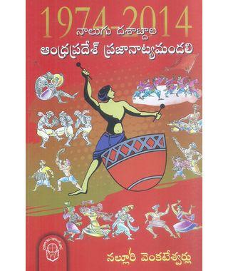 Naalugu Dasabdala Andhra Pradesh Prajanatyamandali