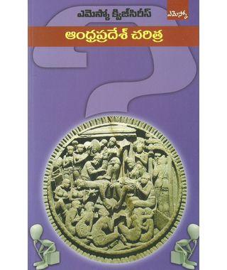 Andhra Pradesh Charitra