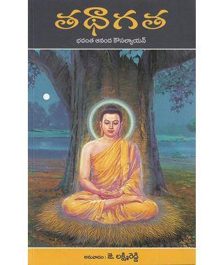 Tathagatha