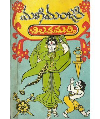 Mani Manjari, Vishnu Vardhanudu