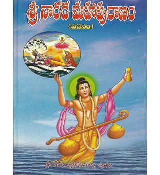 Sri Narada Maha Puranam