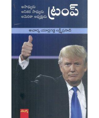 Asadhyudu, Anitara Saadhyudu America Adhyakshudu Trump