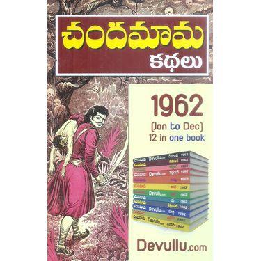 Chandamama Kathalu 1962