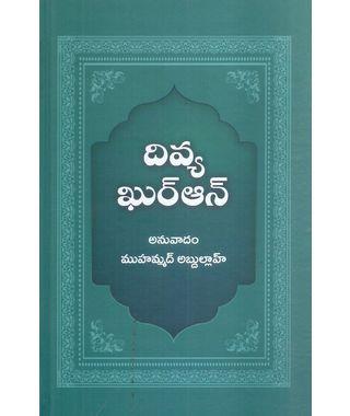 Divya Quran