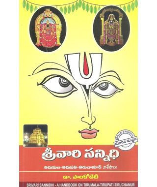 Srivari Sannidhi