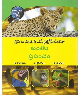 Janthu Prapancham(Encyclopedia)