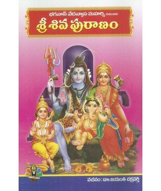 Sri Shiva Puranam
