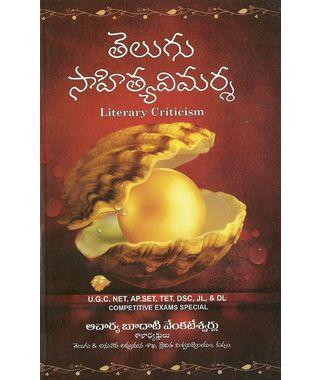 Telugu Sahitya Vimarsa