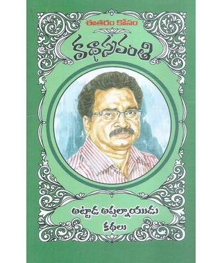 Kathasravanthi Attada Appalanaidu Kathalu