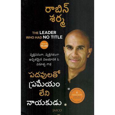 Padhavulatho Prameyam Leni Nayakudu