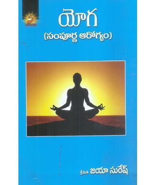 Yoga (Sampurna Arogyam)