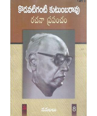 Kodavatiganti kutumbarao Rachana Prapancham 8