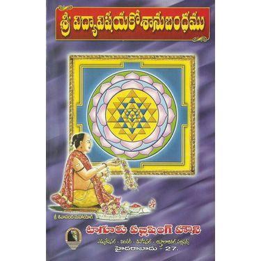 Sri Vidya Vishaya Kosanubandhamu