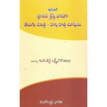 Praachina Sreshta Bhashaga Telugu