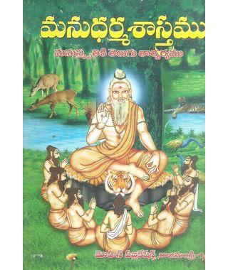 Manudharma Sastramu
