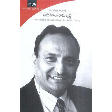 Dr. A. Ramakrishna Building A Legacy