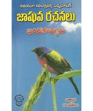 Jashuva Rachanalu- 4 (Khandakavyalu)