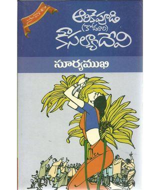 Suryamukhi