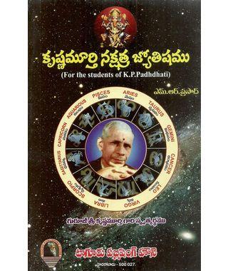 krishnamurthy Nakshatra Jyothisyam