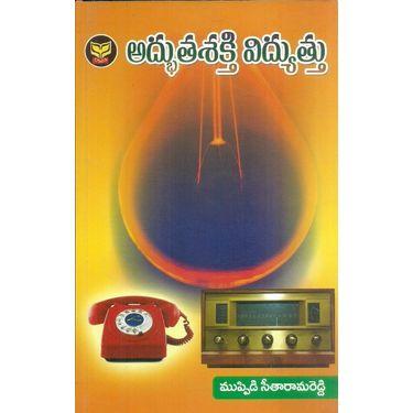 Adbhutha Shakthi- Vidhyuthu