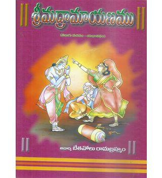 SriMadRamayanam
