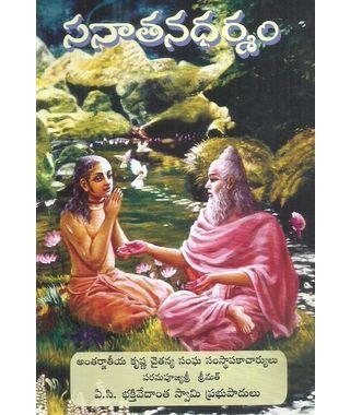 Sanatana Darmam
