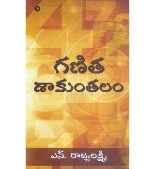 Ganitha Sakunthalam