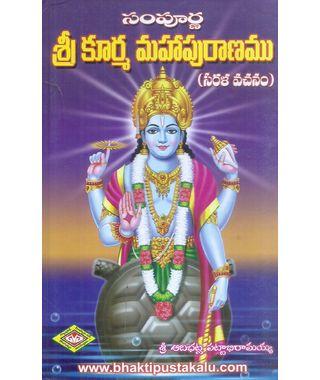 Sri Kurma Mahapuranamu