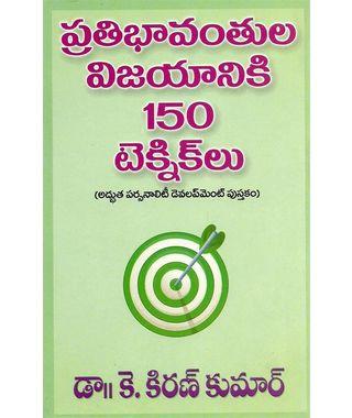 Pratibhavantula Vijayaniki 150 Technics