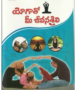 Yoga tho Mee Jeevana Saili