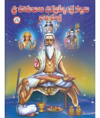 Sri Potuloori Veerabrahmendra Swami Vaari Charitra