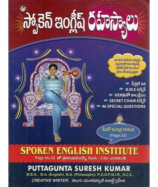 Spoken English Rahasyalu