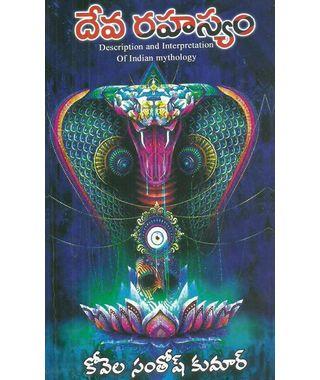 Deva Rahasyam