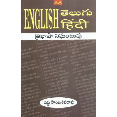 English Telugu Hindi Tribhasha Dictionary