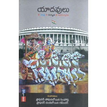 Yadavulu (Charitra, Samskruthi, Kulasamskarana)